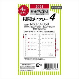 【メール便対応】日本能率協会 2021年4月始まり プチ・ペイジェム ダイアリーリフィール PD-058 月間ダイアリー4 ミニ6サイズ