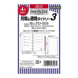 【メール便対応】日本能率協会 2021年4月始まり プチ・ペイジェム ダイアリーリフィール PD-059 月間&2週間ダイアリー3 ミニ6サイズ