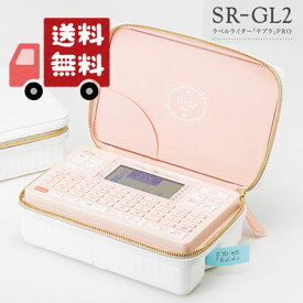 【送料無料】キングジム ラベルライター テプラPRO SR-GL2 コーラルピンク