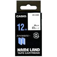 【メール便対応/9個まで】カシオ ネームランド テープカートリッジ12mm幅/白テープ/黒文字 XR-12WE