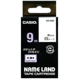 【メール便対応可/9個まで】カシオ ネームランド テープカートリッジ9mm幅/白テープ/黒文字 XR-9WE
