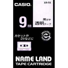 【メール便対応可能/9個まで】カシオ ネームランド テープカートリッジ9mm幅/透明テープ/黒文字 XR-9X