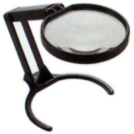 【メール便不可】サンスター文具 スタンド付ルーペPRO レンズ直径90mm 4060-539