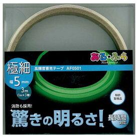 【メール便対応】エルティーアイ 高輝度蓄光テープ アルファ・フラッシュ(ある・ふら) AF0501 5mm×1m(3巻入)