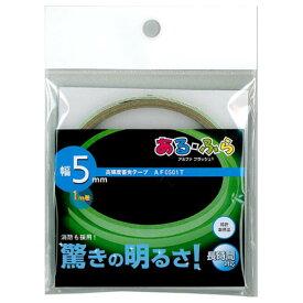 【メール便対応】エルティーアイ 高輝度蓄光テープ アルファ・フラッシュ(ある・ふら) AF0501T 5mm×1m巻