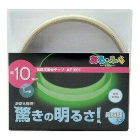 【メール便対応】エルティーアイ 高輝度蓄光テープ アルファ・フラッシュ(ある・ふら) AF1001 10mm×1m巻