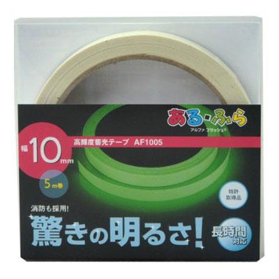 【メール便対応】エルティーアイ 高輝度蓄光テープ アルファ・フラッシュ(ある・ふら) AF1005 10mm×5m巻