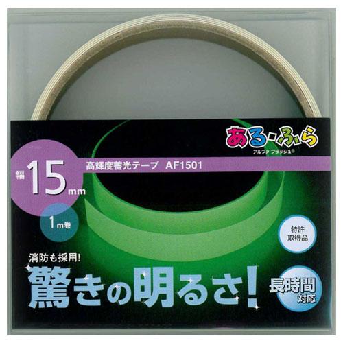 【メール便対応】エルティーアイ 高輝度蓄光テープ アルファ・フラッシュ(ある・ふら) AF1501 15mm×1m巻