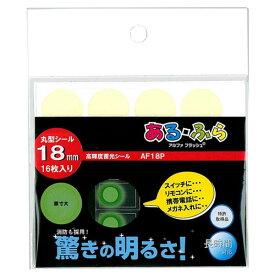 【メール便対応】エルティーアイ 高輝度蓄光シール アルファ・フラッシュ(ある・ふら) AF18P 丸型18mm(16個入)