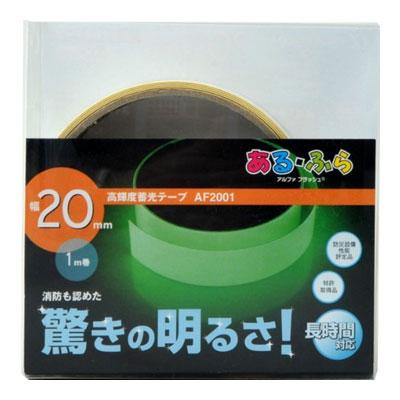 【メール便対応】エルティーアイ 高輝度蓄光テープ アルファ・フラッシュ(ある・ふら) AF2001 20mm×1m巻