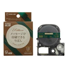 【メール便対応】キングジム 「テプラ」PROテープカートリッジ りぼん 12mm幅 SFR12GZ グリーン/金文字