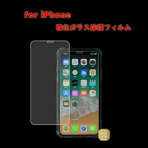 iPhone 8 iPhone 11 ipone XR iphone XS Max iPone Xs Max iPhone 8 plusスマートフォン用強化ガラス液晶保護フィルム 9H指紋防止 液晶保護フィルム 透明 ポイント消化