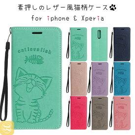 Xperia 1 iPhone 11 Pro ケース iPhone 11 iPhone 11 Pro Max 手帳型ケース おしゃれケース 猫柄 魚柄 iPhone Xs iphone8plus Xperia xz3 可愛い 人気 メンズ 男子 女性 女子 レディース シンプル