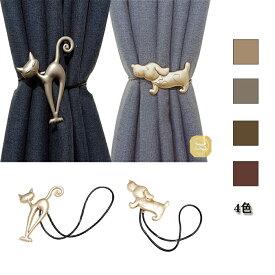 カーテンタッセル カーテンホルダー カーテン タッセル 猫 犬 おしゃれ 可愛い 高級 強力 強力マグネット カーテンアクセサリー 使いやすく