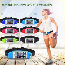 スマホウエストポーチ ランニング ジョギング ウォーキング トレーニング ヨガ スポーツ ジム アウトドア ウエストバッグ iphone8plus Android One S4