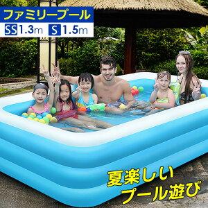 送料無料 2タイプ 子供用プール 大型 子供・大人 ビニールプール ベビープールプール ファミリープール 中型 1.3M 1.5M ベランダやお庭で水遊び 長方形ベビープール 水あそび 空気入れ 水あ