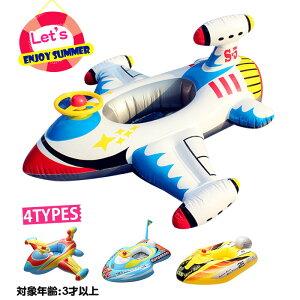 浮き輪 子供 子供にさらに安全 足入れ浮き輪 飛行機形 ボート形 ハンドル付き うきわ 1-3歳 飛行機型浮き輪 かわいい おしゃれ フロート 空気入れ 水上 ビーチ プール用 海 真夏 暑さ対策 海