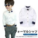 即納 子供シャツ Yシャツ カッターシャツ 男の子 こどもシャツ キッズ シャツ キッズフォーマル 子供服 入学式 ジュニ…