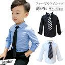 カッターシャツ 即納 子供シャツ 長袖シャツ フォマールワイシャツ Yシャツ 男の子 フォーマル スーツインナー着 男の…