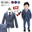 超人気 キッズ お得な6点セット 男の子 子供スーツ ワイシャツあり 3色 即納 送料無料 男の子 スーツ 入学式 子供服 …