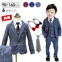 お得な6点セット 男の子 子供スーツ ワイシャツあり 3色 即納 送料無料 男の子 スーツ 入学式 子供服 男の子 卒業式 …