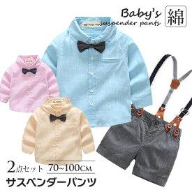 サスペンダーパンツ2点セット ブルー ピンク ベージュ 通気性 綿素材70cm 80cm 90cm 100cm 赤ちゃん 子供 子供服 着心地