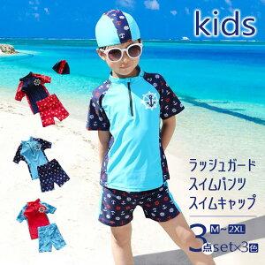 一部即納 3点セット 子供 水着 男の子 ラッシュガード セパレート セット キッズ UVカット 半袖ラッシュガード+ショートパンツ+キャップ みずぎ 水泳 スイミング ジュニア スクール スイムウ