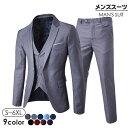 即納 3点セット ビジネスジャケット メンズスーツ ジャケット+ベスト+パンツ通勤 テーラード アウター メンズ カジュ…