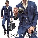 メンズスーツ メンズスーツ スリム 結婚式 スーツ メンズ スタイリッシュスーツ メンズスーツ 3点セット スーツ メン…