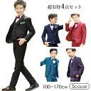 【人気の色とサイズ即納可能】子供スーツ こどもスーツ 4点セット キッズスーツ キッズフォーマル ジュニア フォーマ…
