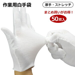 即納 50双入 お買い得 作業手袋品質管理用 作業手袋ワーク グローブ 薄手 白 ホワイト ジュエリー アクセサリー 白手袋 宝石 時計 貴金属 グローブ ブランド品 取扱い プロ 業者 業務用 手袋