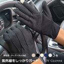 素手で吊り革を触らない対策 メンズ 手袋 男性用 紫外線対策手袋 サイクリング 通勤 釣り スマートフォン対応 日焼け…