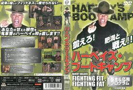 drh00935 ハーベイズ・ブートキャンプ 中古 DVD