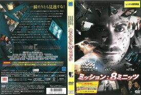 drh01008 ミッション:8ミニッツ 中古 DVD