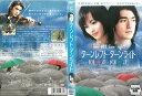 ターンレフト・ターンライト 中古 DVD