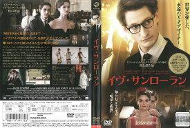 drh01314 イヴ・サンローラ 中古 DVD