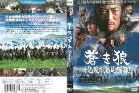 drh01348 蒼き狼地果て海尽きるまで 中古 DVD