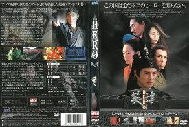 drh01351 HERO 英雄 中古 DVD