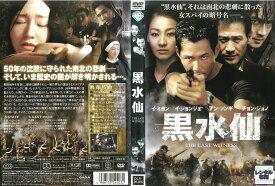 vrh01500 黒水仙 中古 VHS