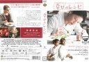 drh01519 幸せなレシピ 中古 DVD