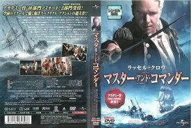 drh01533 マスター・アンド・コマンダー 中古 DVD