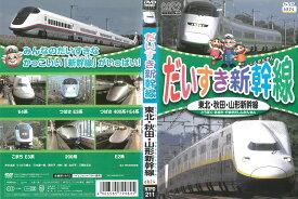 drh02034 だいすき新幹線 東北・秋田・山形新幹線 中古 DVD