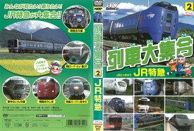 drh02048 列車大集合2 JR特急 中古 DVD