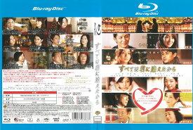 drh02123 すべては君に逢えたから 中古 Blu-ray