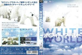 b00572 ホワイト ワールド 中古 DVD