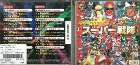 スーパー戦隊シリーズ CDツイン/テレビ主題歌 中古 CD