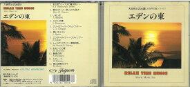 エデンの東 自然の音シリーズ 大自然との出会い/Various Artist movie music 中古 CD