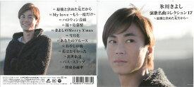 演歌名曲コレクション17 最後と決めた女だから/CD/COCP-37737 中古 CD