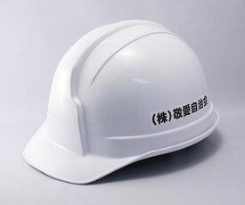 【半額】【売れ筋】工事用ヘルメット【レヴィタ100J(名入り)】【国家検定品】【飛来落下・絶縁】