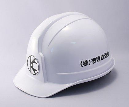 工事用ヘルメット【レヴィタ100(名入り・ロゴ入り)】